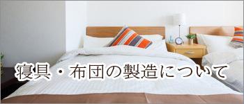 寝具・布団の製造について