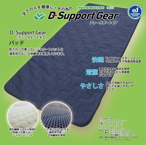 D-Support Gear(ディーサポートギア)